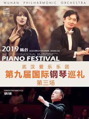武汉爱乐乐团第九届国际钢琴巡礼音乐会之三