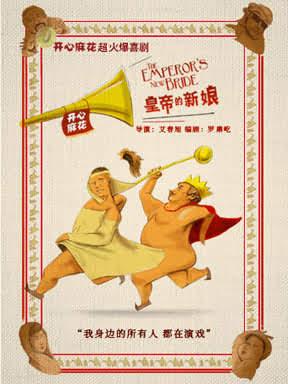 开心麻花爆笑舞台剧《皇帝的新娘》上海虹桥艺术中心