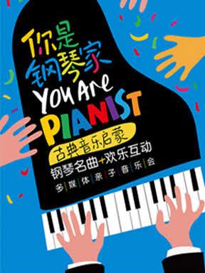 你是钢琴家-古典音乐启蒙钢琴名曲欢乐互动多媒体亲子音乐会 上海大剧院
