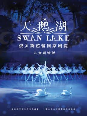 俄罗斯芭蕾国家剧院儿童版《天鹅湖》上海站