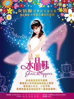 经典格林童话灰姑娘音乐剧《水晶鞋》小伙伴剧场