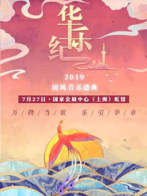 华乐纪·2019国风音乐盛典