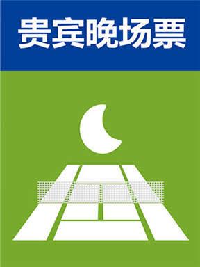 2019武汉网球公开赛(贵宾票晚场)