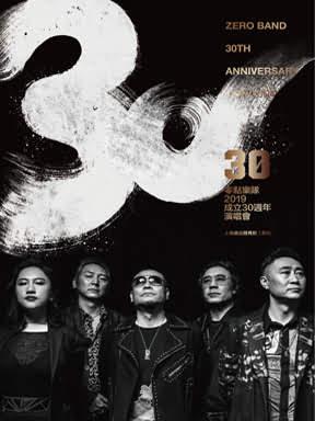 2019零点乐队成立30周年演唱会—上海站