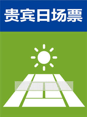 2019武汉网球公开赛(贵宾票日场)