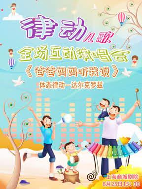 幼儿园律动儿歌全场互动演唱会《爸爸妈妈听我说》