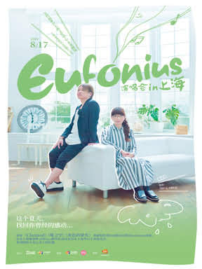 「eufonius上海演唱会」