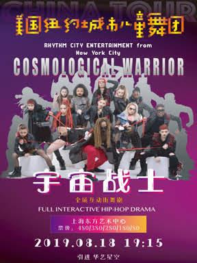 美国纽约城市儿童舞团全场互动街舞剧《宇宙战士 》 中国巡演
