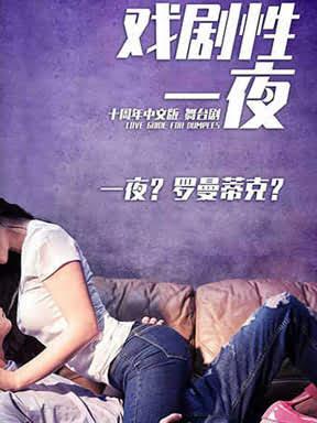 话剧《戏剧性一夜》中文版