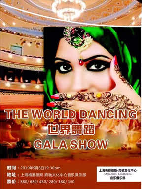 世界舞蹈GALA SHOW THE WORLD DANCING