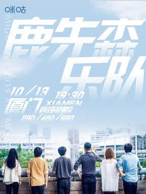 2019咪咕音乐现场厦门站•鹿先森专场