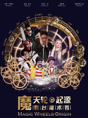 保利出品-大型国际舞台魔术秀《魔天轮·起源》