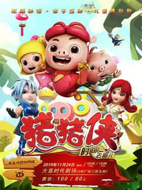 【成都】2019正版动漫亲子互动儿童舞台剧《猪猪侠之时间去哪儿》