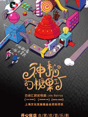 开心麻花合家欢音乐剧 《神秘的糖果工厂》上海