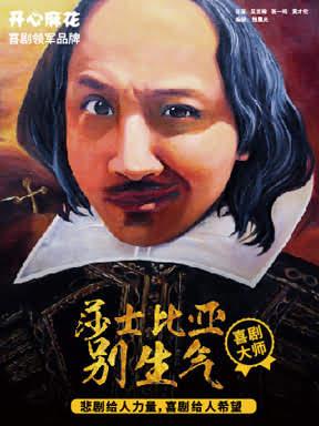 开心麻花爆笑舞台剧《莎士比亚别生气》戏剧学院实验剧场