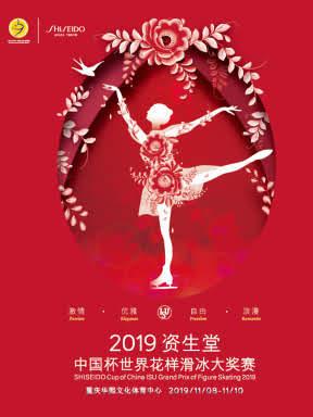 【重庆】2019资生堂中国杯世界花样滑冰大奖赛