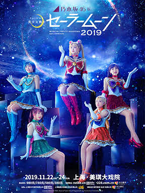 乃木坂46版 音乐剧 ≪美少女战士Sailor Moon≫ 2019